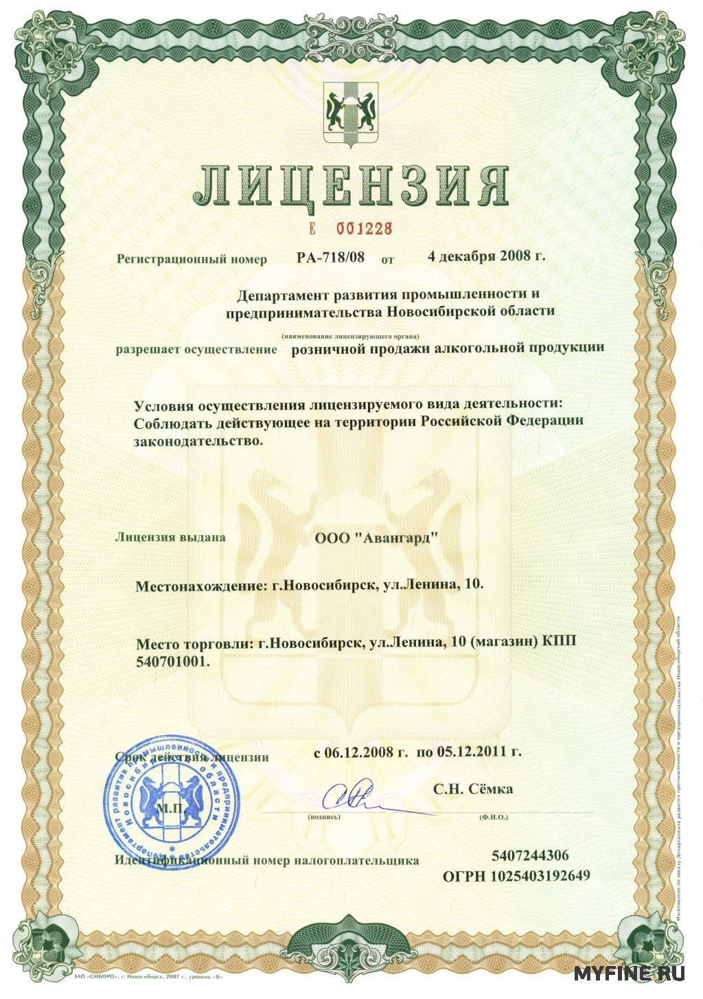косметика лицензия купить украина